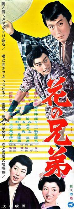 Hana no Kyōdai Japanese Film, Japanese Style, Cinema Posters, Movie Posters, Japanese Poster Design, Tv Actors, Vintage Movies, Erotica, Samurai