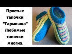 Crochet Socks, Knitting Socks, Knit Crochet, Slipper Socks, Slippers, Shoes, Youtube, Fuzzy Slippers, Hand Crafts