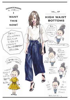 イラストレーター oookickooo(キック)こと きくちあつこが今、気になるファッションアイテムを切り取る連載コーナーです。今週のテーマは「high waist bottoms」。