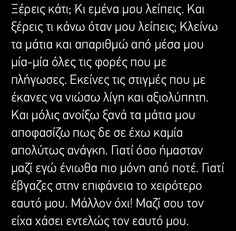 Qoutes, Life Quotes, Sad Love Quotes, Quotes By Famous People, Teen Posts, Greek Quotes, I Love You, My Life, Inspirational Quotes