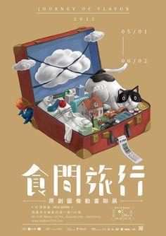 Gfx Design, Design Art, Japanese Illustration, Graphic Illustration, Book Design, Cover Design, Isometric Art, Japanese Graphic Design, Poster Layout