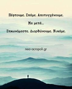 Greek Quotes, Picture Video, Philosophy, Attitude, Poetry, Inspirational Quotes, Thoughts, Tattoo, Memes