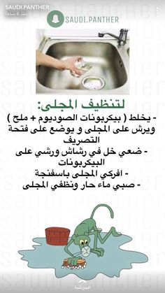 House Cleaning Checklist, Diy Home Cleaning, Cleaning Hacks, Eid Crafts, Diy Home Crafts, Simple Life Hacks, Useful Life Hacks, Rose Oil For Skin, Tidy Kitchen