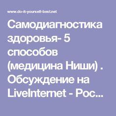 Самодиагностика здоровья- 5 способов (медицина Ниши) . Обсуждение на LiveInternet - Российский Сервис Онлайн-Дневников