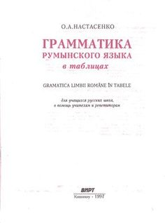 Gramatica limbii române în tabele este un suport didactic pentru elevii școlilor cu predare în limba rusă și pentru profesori. În aceste tabele gramatica este redată… Cards Against Humanity, Marvel