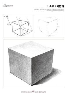 #디자인입시 #디자인기초 #소묘 #육면체소묘 Pencil Sketch Drawing, Basic Drawing, Pencil Art Drawings, Art Drawings Sketches, Horse Drawings, Drawing Art, Animal Drawings, Geometric Drawing, Geometric Art