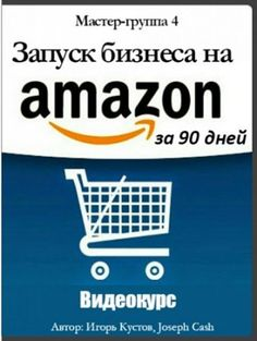 Запуск бизнеса на Amazon за 90 дней (2016) Видеокурс