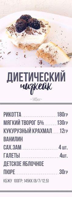 Baking Recipes, Vegan Recipes, Dessert Recipes, Good Food, Yummy Food, Tasty, Russian Desserts, Proper Nutrition, Sweet Recipes