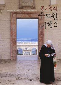 공지영의 수도원 기행 2/공지영 - KOR 816 GONG JI-YEONG [Feb 2015]