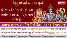Cheating With Hindus Hindu Quotes, Geeta Quotes, Sa News, Attitude Quotes For Boys, Hindu Culture, Spirituality Books, Happy New Year 2019, Spiritual Warfare, News Channels
