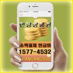 안심 소액결제 현금화 24시간 고객센터 1577-4532