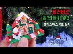 펄러비즈 집만들기 #3 크리스마스 집만들기 / perler beads - Christmas house - YouTube