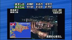 北海道 釧路地震のカメラにプラズマ球→停電→HAARPモニタ-の画像   wantonのブログ Earthquake in Hokkaido, HAARP?