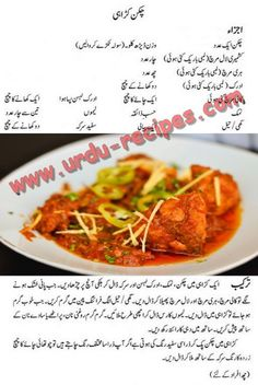 Urdu Recipe of Chicken Karahi, Chicken Karahi Gosht is a popular meal of Pakistan that is a must made dish at any special occasion. Spicy chicken karahi ...