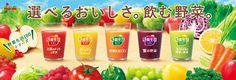 カゴメ > 野菜生活100 Banner Design, Flyer Design, Stuffed Peppers, Vegetables, Smoothie, Advertising, Packing, Salad, Drink