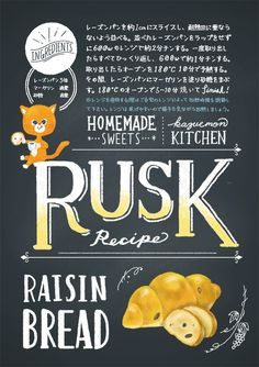 Rusk recipe  Illustration by kazuemon
