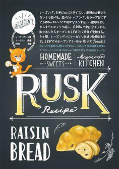 Rusk recipe  Illustration by kazuemon