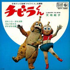 Showa Period, Comedy Series, Cute Japanese, Vinyl Records, Pop Culture, Nostalgia, Teddy Bear, Christmas Ornaments, Retro