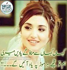 Kahan Kahan Se Mitao Gay Yaadain Meri Ham To Tujhay Har Mor Pe Yaad Aain Gay..! sad poetry in urdu | sad poetry quotes | sad poetry status | sad poetry in english | sad poetry in urdu love | #urdupoetry | sad poetry in urdu girls | urdu sad poetry | sad poetry sms | sad poetry in urdu 2 lines | couple quotes | very sad poetry in urdu images | sad poetry about love | sad poetry about life | new sad poetry | #sadpoetry | #sadpoetryinurdu | #urdusadpoetry Love Poetry Urdu, Poetry Quotes, Sad Quotes, Qoutes, Ramadan Mubarak Wallpapers, Urdu Image, Building A Swimming Pool, Eid Greetings, Poetry Collection