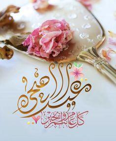 Google Play, Eid Mubarak Pic, Eid Mubarik, Eid Images, Eid Quotes, Eid Ul Azha, Eid Greetings, Eid Cards, Ramadan Decorations