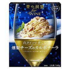 青の洞窟 for WINE <白ワインと楽しむ燻製チーズのカルボナーラ> - 食@新製品 - 『新製品』から食の今と明日を見る!