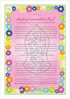 ادارہ روحانی امداد Spiritual Care 0091-33-23607502: Amal Benazeer Baraye Hifazat Jan o Mal o Asbab o D...