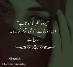 Urdu Quotes, Islamic Quotes, Qoutes, Life Quotes, Emotional Poetry, John Elia Poetry, Hijab Quotes, Quotes From Novels, Hijabi Girl