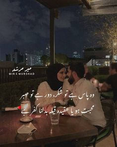 Hug Quotes, Motivational Picture Quotes, Inspirational Quotes About Success, Love Picture Quotes, Cute Love Quotes, Love Poetry Images, Love Quotes Poetry, Mixed Feelings Quotes, Love Poetry Urdu