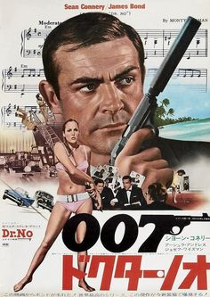 James Bond, 007 - Dr No (Japanese poster)