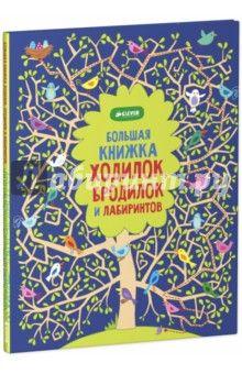 Керстин Робсон - Большая книжка ходилок, бродилок и лабиринтов обложка книги