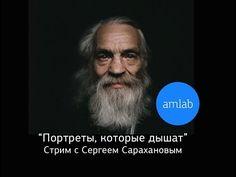 Примеры потрясающих работ фотографов портретистов  (отрывок из онлайн урока с Сарахановым на Amlab) - YouTube