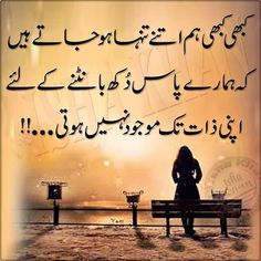 Sufi Poetry, My Poetry, Poetry Books, Poetry Quotes, Urdu Quotes Images, Best Quotes In Urdu, Sad Quotes, Wisdom Quotes, Hadith Quotes