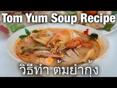 In this Thai tom yum soup recipe (?) you'll learn how to make the authentic taste of this popular Thai dish. Thai Recipes, Easy Healthy Recipes, Asian Recipes, Beef Recipes, Soup Recipes, Cooking Recipes, Thai Cooking, Popular Thai Dishes, Thai Tom Yum Soup