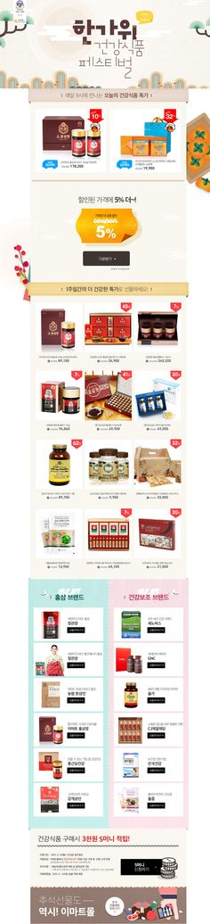 이마트 Event Banner, Web Banner, Food Web Design, Korea Design, Promotional Design, Event Page, Web Layout, Commercial Design, Magazine Design