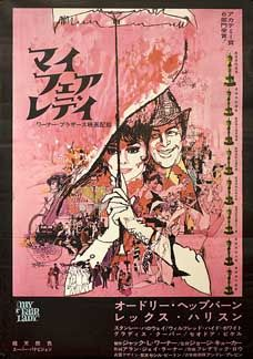 Posteritati: MY FAIR LADY 1964 Japanese 20x29