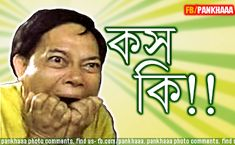 Funny Photo Captions, Funny Photos, Funny Images, Facebook Comment Photo, Facebook Photos, Facebook Humor, Facebook Likes, Bangla Funny Photo, Bangla Quotes