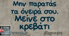 Funny Phrases, Funny Quotes, Funny Drawings, Free Therapy, Funny Thoughts, Greek Quotes, Funny Images, Jokes, Lol