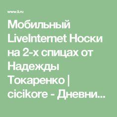 Мобильный LiveInternet Носки на 2-х спицах от Надежды Токаренко | cicikore - Дневник cicikore |