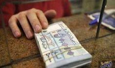 سعر الريال اليمني مقابل الليرة البنانية في البنوك اليمنية الجمعة: 1 ليرة لبنانية= 0.1653 ريال يمني 1 ريال يمني= 6.0506 ليرة لبنانية