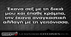 Greek Quotes, Greeks, Jokes, Funny Things, Husky Jokes, Memes, Funny Pranks, Lifting Humor, Chistes