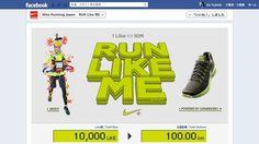 Nike Runs 10 Meters For Every Facebook Like