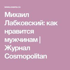 Михаил Лабковский: как нравится мужчинам | Журнал Cosmopolitan