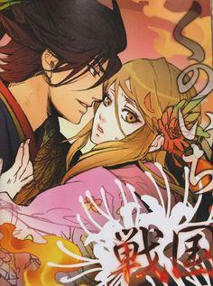 Geten no Hana- Nobunaga and Hotaru