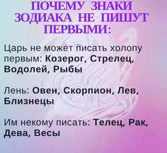 My Astrology, Zodiac Capricorn, Aquarius, Horoscope, My Diary, Friend Memes, Numerology, Runes, Zodiac Signs