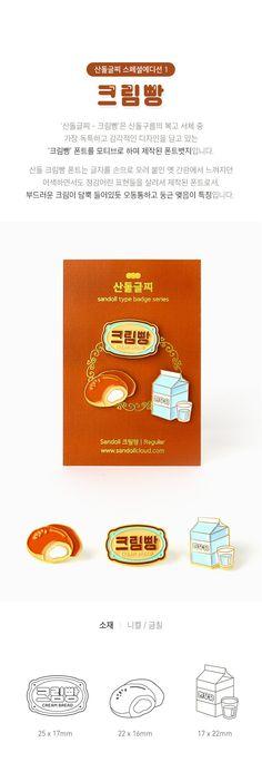 텐바이텐 10X10 : 산돌글찌 스페셜에디션 1 - 크림빵