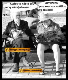 Funny Greek, Beach Photography, Verses, Laughter, Funny Pictures, Lol, Entertaining, Humor, Morning Coffee