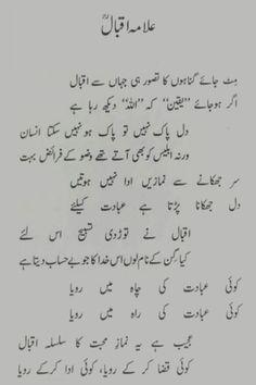 Urdu Funny Poetry, Poetry Quotes In Urdu, Love Poetry Urdu, Iqbal Poetry In Urdu, Eid Poetry, Sufi Poetry, Muslim Love Quotes, Islamic Love Quotes, Sufi Quotes