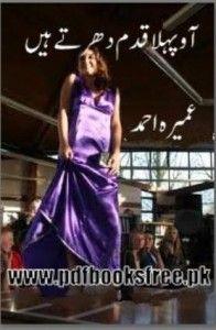 Aao Pehla Qadam Dharte Hain By Umaira Ahmad Pdf Free Download