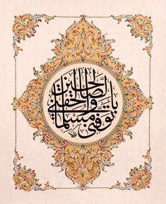 "Levent Karaduman (@hattatleventkaraduman): ""Hz.Yusuf A.S. 'in duası: Yusuf Süresi 101. Ayet Anlamı : Rabbim! Canımı, varlığını sana adamış…"" Islamic Art Pattern, Pattern Art, Ornament Template, Donia, Turkish Art, Arabic Art, Coran, Islamic Art Calligraphy, Art And Architecture"