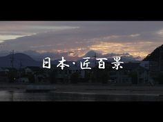日本・匠百景